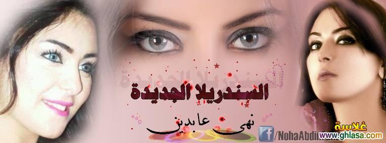 صور Noha Abdeen - نهي عابدين ، صور مميزة نهى عابدين 2021 ghlasa1378254539835.jpg
