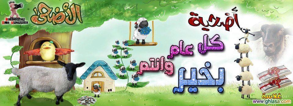 صور عيد الاضحى 2019 ، كروت عيد الاضحى 2019 ، Photos-of-Eid-al-Adha2019 ghlasa1378272306932.jpg