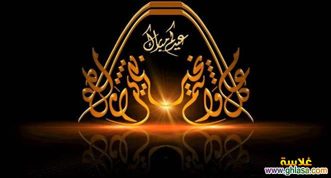 صور عيد الاضحى 2019 ، كروت عيد الاضحى 2019 ، Photos-of-Eid-al-Adha2019 ghlasa1378272307110.jpg