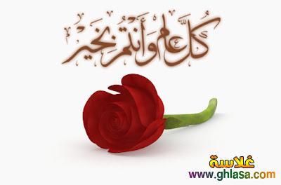 رسائل عيد الاضحى 2018 ، عيد سعيد كل عام وانتم بخير 2018 ، صور-رسائل-عيد-الاضحى-2018 ghlasa1378274131038.jpg