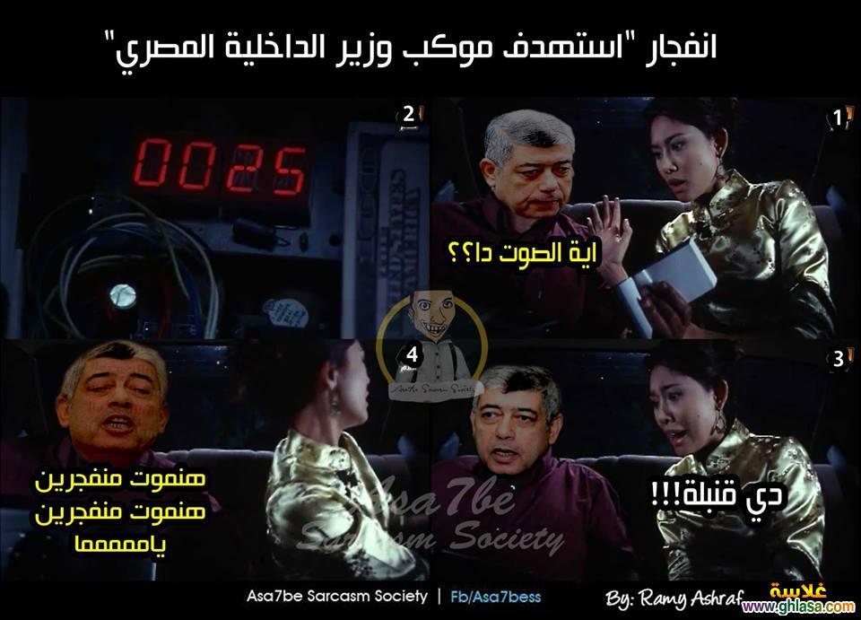 صور نكت المصريين على انفجار سيارة بجوار وزير الداخلية 2018 ، نكت على وزير الداخلية محمد ابرهيم 2018 ghlasa1378388487592.jpg