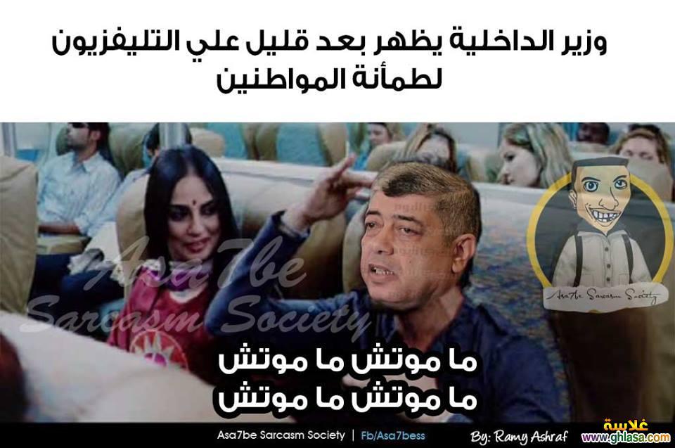 صور نكت المصريين على انفجار سيارة بجوار وزير الداخلية 2018 ، نكت على وزير الداخلية محمد ابرهيم 2018 ghlasa1378388487694.jpg