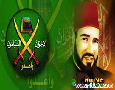 الاخوان خطر على مصر صدق حسن البنا قال عن الاخوان ليسوا اخوان وليسوا مسلمين ghlasa1378473743141.jpg