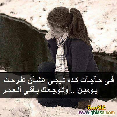 صور كلمات حزينة على صور حزن 2019 ، صور حزن وكلمات حزينة للفيس بوك 2019 ghlasa1378834653512.jpg