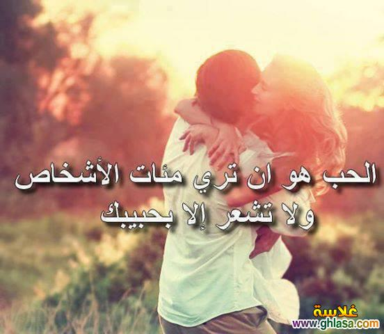 صور حب رومانسية ، صور رومانسية مكتوب عليها كلام حب من القلب  ghlasa1378834700724.jpg