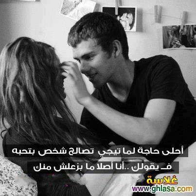 صور حب رومانسية ، صور رومانسية مكتوب عليها كلام حب من القلب  ghlasa1378834700776.jpg