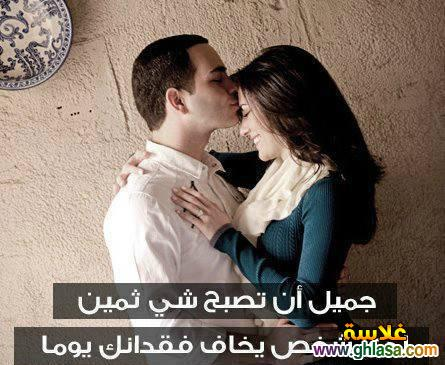 صور حب رومانسية ، صور رومانسية مكتوب عليها كلام حب من القلب  ghlasa1378834700797.jpg