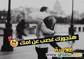 صوررومنسية2018 , صور كلمات حب رومانسية على صور 2018 ghlasa1378835634786.jpg