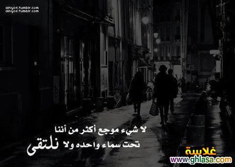صور خواطر حزن  , صور حزينة وخواطر رومانسية  ، كلمات حزن وجرح وعذاب  ghlasa1378835687512.jpg