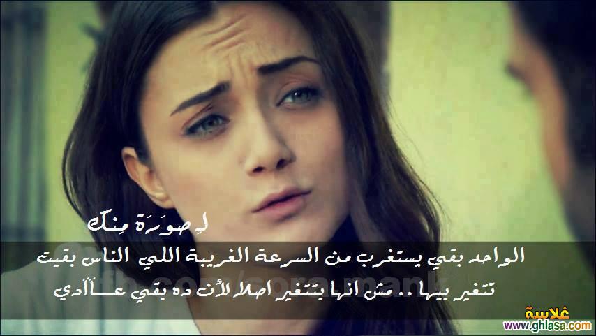 صور خواطر حزن  , صور حزينة وخواطر رومانسية  ، كلمات حزن وجرح وعذاب  ghlasa1378835687574.jpg