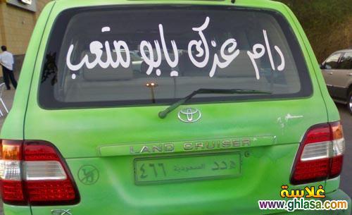 رسائل و صور اليوم الوطنى السعودى 2019 ، كلمات تهنئة اليوم الوطني المملكة العربية السعودية 1439 ghlasa1379021406894.jpg