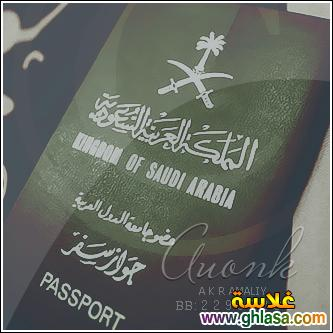 رسائل و صور اليوم الوطنى السعودى 2019 ، كلمات تهنئة اليوم الوطني المملكة العربية السعودية 1439 ghlasa1379021701991.jpg