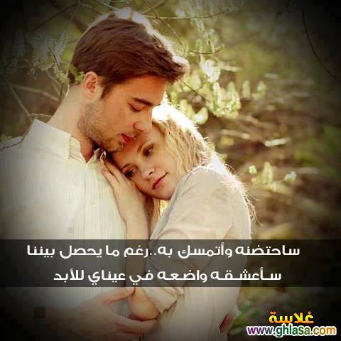 صور و كلمات عن الحب 2018 ، صور رومانسية حب 2018 ، كلمات عن الحب والغرام 2018 ghlasa1379282483662.jpg