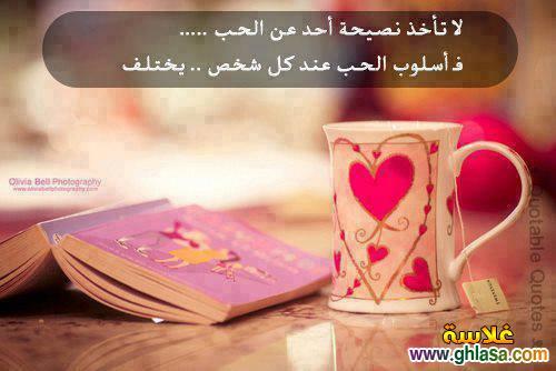 صور و كلمات عن الحب 2018 ، صور رومانسية حب 2018 ، كلمات عن الحب والغرام 2018 ghlasa1379282483746.jpg