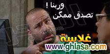 صور نكت تريقه علي الحال في مصر نكت فيس بوك 2019 ghlasa1380233394141.jpg