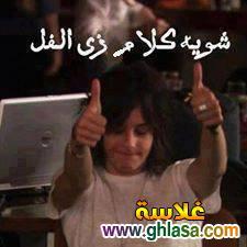 صور نكت تريقه علي الحال في مصر نكت فيس بوك 2018 ghlasa1380233394194.jpg