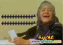 صور نكت تريقه علي الحال في مصر نكت فيس بوك 2018 ghlasa1380233394259.jpg