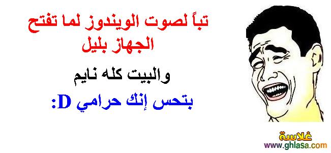 نكت مصرية عيد الاضحى 2018-1434 ، صور نكت مضحكة اساحبى عيد-الاضحى 2018 ghlasa1380343731131.png