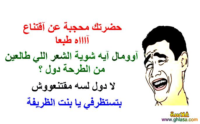 نكت مصرية عيد الاضحى 2018-1434 ، صور نكت مضحكة اساحبى عيد-الاضحى 2018 ghlasa1380343731172.png