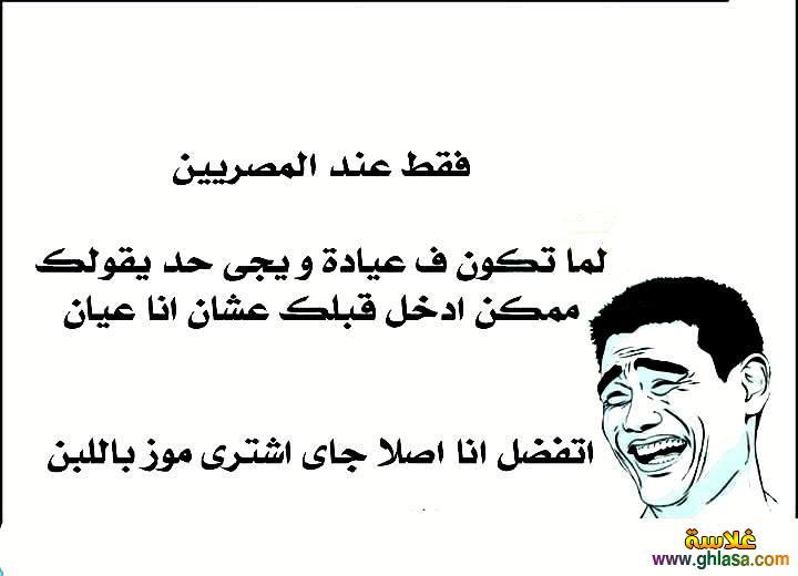 نكت مصرية عيد الاضحى 2018-1434 ، صور نكت مضحكة اساحبى عيد-الاضحى 2018 ghlasa1380343731264.jpg