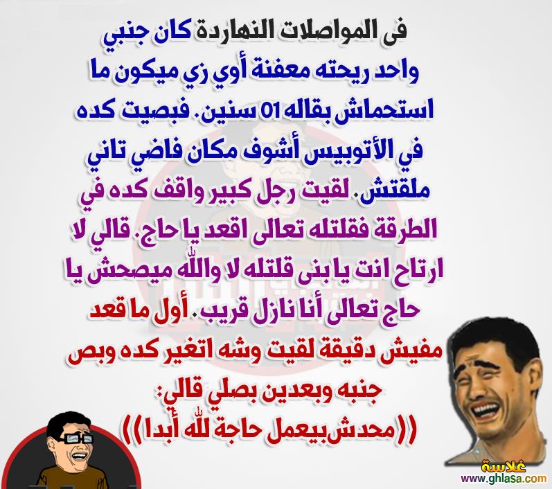 نكت مصرية عيد الاضحى 2018-1434 ، صور نكت مضحكة اساحبى عيد-الاضحى 2018 ghlasa1380343731295.png