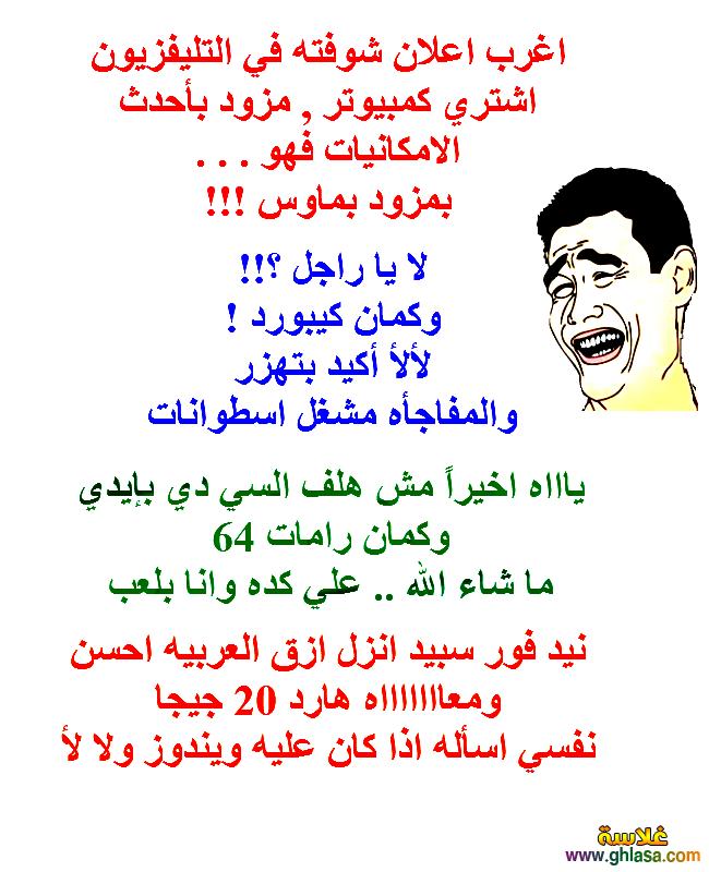 نكت مصرية عيد الاضحى 2018-1434 ، صور نكت مضحكة اساحبى عيد-الاضحى 2018 ghlasa1380343731679.png
