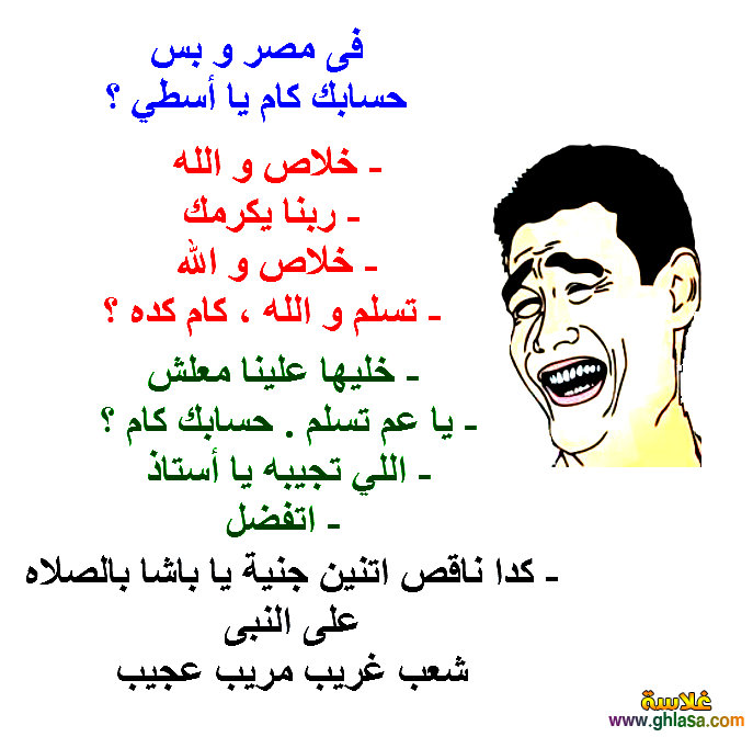 نكت مصرية عيد الاضحى 2018-1434 ، صور نكت مضحكة اساحبى عيد-الاضحى 2018 ghlasa138034373168.png