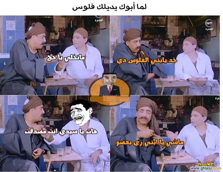 نكت مصرية عيد الاضحى 2018-1434 ، صور نكت مضحكة اساحبى عيد-الاضحى 2018 ghlasa13803437317510.jpg