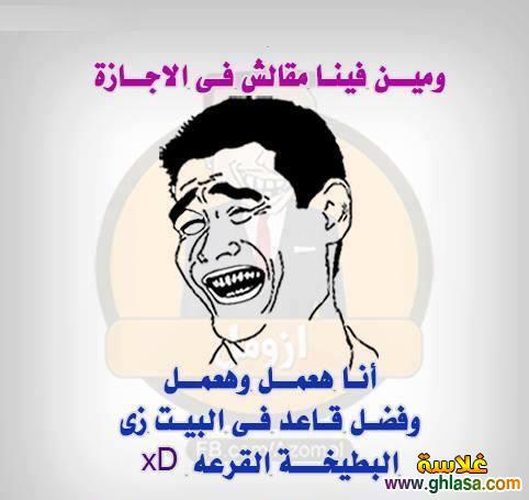 صور نكت فيس بوك رومانسية 2018 ، نكت اساحبى حب 2018 ، صور نكت مضحكة مصرية 2018 ghlasa1380345399471.jpg