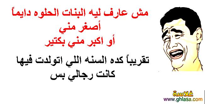 صور نكت فيس بوك رومانسية 2018 ، نكت اساحبى حب 2018 ، صور نكت مضحكة مصرية 2018 ghlasa1380345399523.png