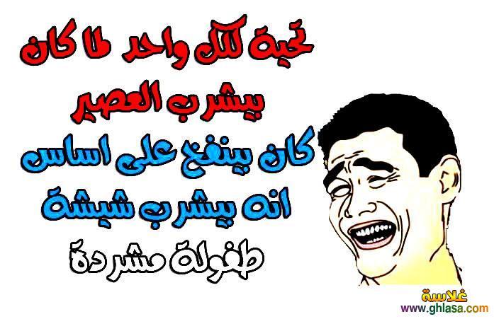 صور نكت فيس بوك رومانسية 2018 ، نكت اساحبى حب 2018 ، صور نكت مضحكة مصرية 2018 ghlasa1380345399564.jpg