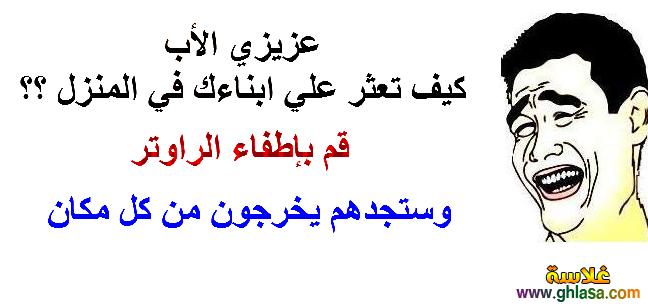 صور نكت فيس بوك رومانسية 2018 ، نكت اساحبى حب 2018 ، صور نكت مضحكة مصرية 2018 ghlasa1380345399657.png