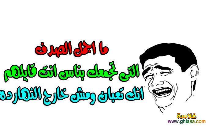 صور نكت فيس بوك رومانسية 2018 ، نكت اساحبى حب 2018 ، صور نكت مضحكة مصرية 2018 ghlasa1380345399698.jpg