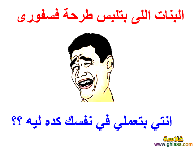 صور نكت فيس بوك رومانسية 2018 ، نكت اساحبى حب 2018 ، صور نكت مضحكة مصرية 2018 ghlasa1380345399729.png