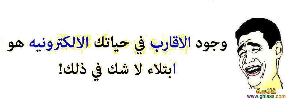 صور نكت فيس بوك رومانسية 2018 ، نكت اساحبى حب 2018 ، صور نكت مضحكة مصرية 2018 ghlasa13803453997710.jpg