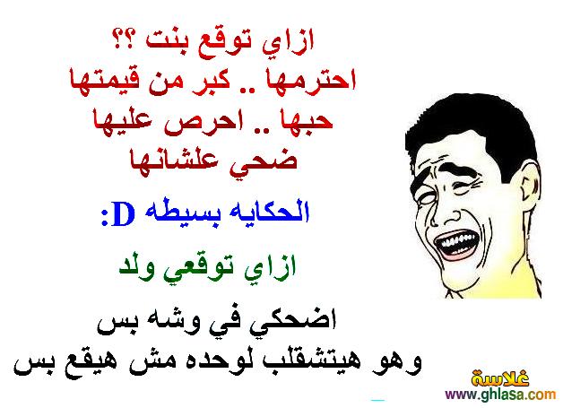 صور نكت فيس بوك رومانسية 2018 ، نكت اساحبى حب 2018 ، صور نكت مضحكة مصرية 2018 ghlasa1380345443091.png