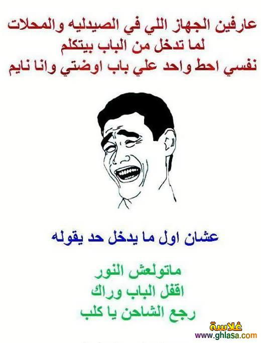 صور نكت فيس بوك رومانسية 2018 ، نكت اساحبى حب 2018 ، صور نكت مضحكة مصرية 2018 ghlasa1380345443152.jpg