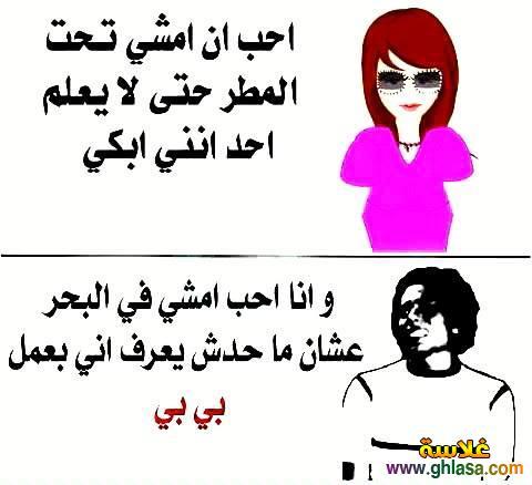 صور نكت فيس بوك رومانسية 2018 ، نكت اساحبى حب 2018 ، صور نكت مضحكة مصرية 2018 ghlasa1380345443225.jpg