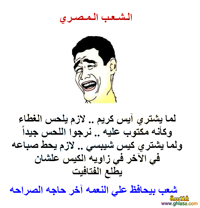 صور نكت فيس بوك رومانسية 2018 ، نكت اساحبى حب 2018 ، صور نكت مضحكة مصرية 2018 ghlasa1380345443246.png