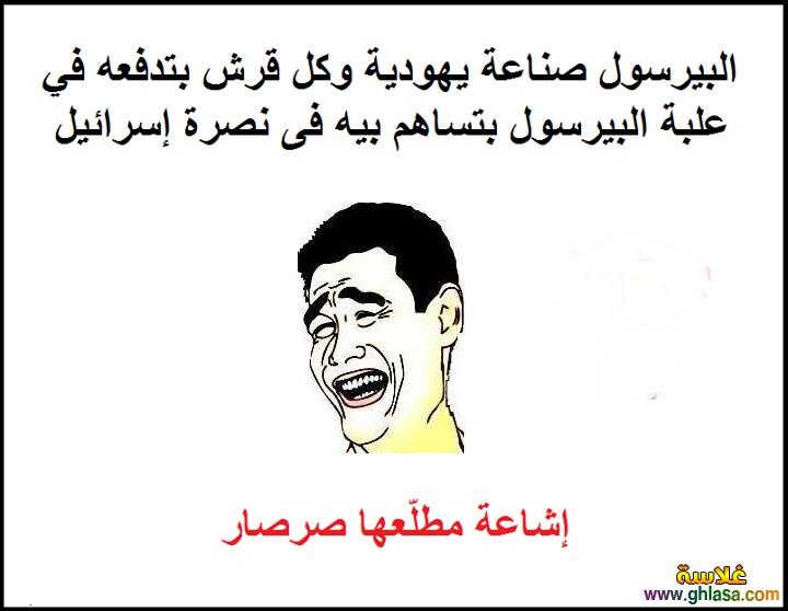 صور نكت فيس بوك رومانسية 2018 ، نكت اساحبى حب 2018 ، صور نكت مضحكة مصرية 2018 ghlasa1380345443358.png