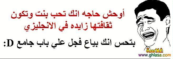 صور نكت فيس بوك رومانسية 2018 ، نكت اساحبى حب 2018 ، صور نكت مضحكة مصرية 2018 ghlasa13803454434710.jpg