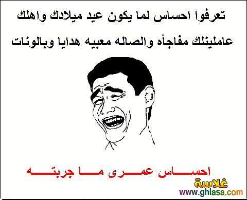 صور كوميكسات مضحكة فيس بوك 2019 ، صور نكت مصرية اساحبى فيسبوك 2019 ghlasa1380351795122.jpg