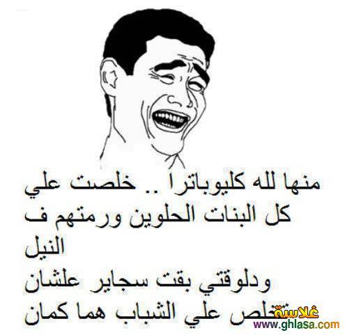 صور كوميكسات مضحكة فيس بوك 2019 ، صور نكت مصرية اساحبى فيسبوك 2019 ghlasa1380351795143.jpg