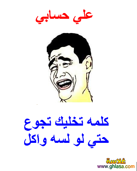 صور كوميكسات مضحكة فيس بوك 2019 ، صور نكت مصرية اساحبى فيسبوك 2019 ghlasa1380351795164.png