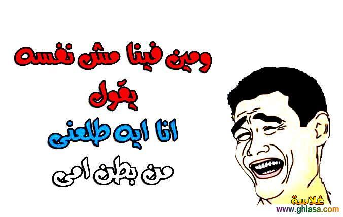 صور كوميكسات مضحكة فيس بوك 2019 ، صور نكت مصرية اساحبى فيسبوك 2019 ghlasa1380351795215.jpg