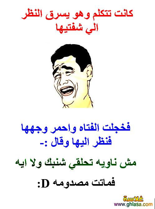 صور كوميكسات مضحكة فيس بوك 2019 ، صور نكت مصرية اساحبى فيسبوك 2019 ghlasa1380351795246.png