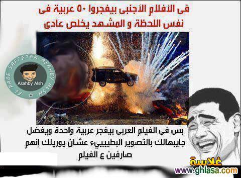 صور كوميكسات مضحكة فيس بوك 2019 ، صور نكت مصرية اساحبى فيسبوك 2019 ghlasa1380351795328.jpg