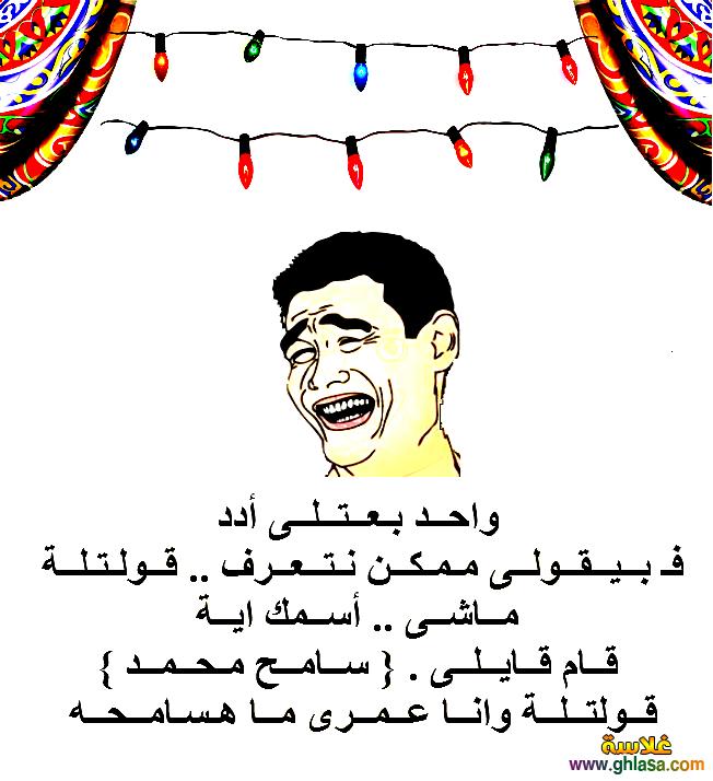 صور كوميكسات مضحكة فيس بوك 2019 ، صور نكت مصرية اساحبى فيسبوك 2019 ghlasa1380351795349.png