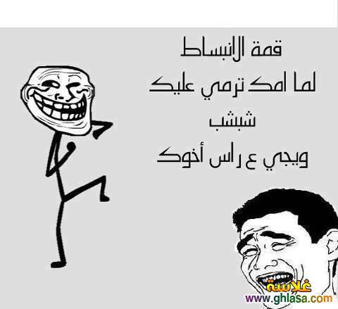 صور كوميكسات مضحكة فيس بوك 2019 ، صور نكت مصرية اساحبى فيسبوك 2019 ghlasa138035179537.jpg