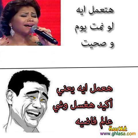 صور كوميكسات مضحكة فيس بوك 2019 ، صور نكت مصرية اساحبى فيسبوك 2019 ghlasa13803517954410.jpg